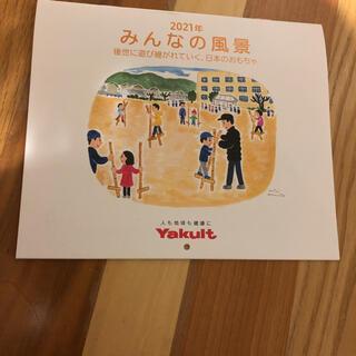 ヤクルト(Yakult)のヤクルトカレンダー2021(カレンダー/スケジュール)
