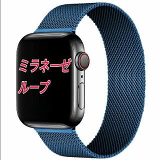 Apple Watch ミラネーゼバンド 42/44mm ディープブルー(金属ベルト)
