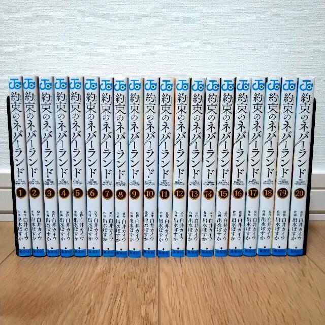約束のネバーランド 全巻 エンタメ/ホビーの漫画(全巻セット)の商品写真