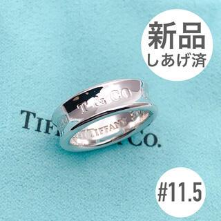 Tiffany & Co. - 美品 定番 TIFFANY ティファニー ナローリング 11.5号 シルバー
