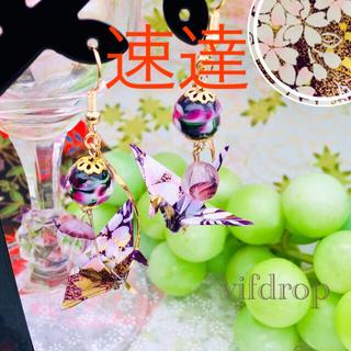 友禅和紙【紫金色 桜和柄】折り鶴と〈黒〉花柄とんぼ玉の和風ピアス イヤリング(ピアス)