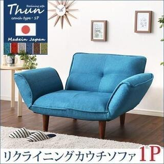 1人掛ソファ(布地)5段階リクライニング、フロアソファ、カウチソファに 日本製(一人掛けソファ)