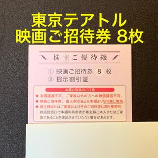 《最新》東京テアトル 8枚 映画ご招待 男性名義 ②(その他)