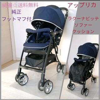 Aprica - 綺麗☆送料無料 アップリカ ラクーナビッテ ソファークッション 赤ちゃん本舗限定