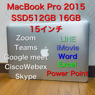 Apple - MacBook Pro 2015 15インチ 512GB 16GB