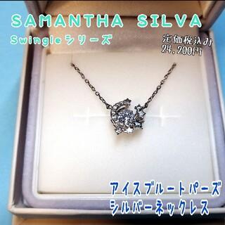 サマンサシルヴァ(Samantha Silva)のサマンサシルヴァ スウィングル シルバーネックレス Swingle-sliva-(ネックレス)