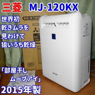 三菱電機 - ✨ムーブアイ搭載✨三菱電機 衣類乾燥除湿機 MJ-120KX