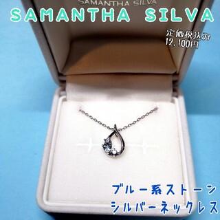 サマンサシルヴァ(Samantha Silva)のサマンサシルヴァ シンプルネックレス ロジウム×ブルー系カラーストーン(ネックレス)