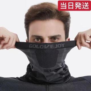 防風防寒マスク フェイスマスク フェイスカバー ネックウォーマー スキー バイク(ネックウォーマー)