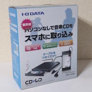 アイオーデータ(IODATA)のCDレコ CDRI-S24A(その他)