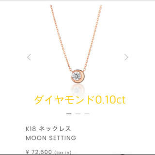 STAR JEWELRY - ムーンセッティングネックレス