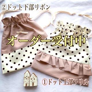 ハンドメイド♡巾着 給食袋 小物入れ サニタリー ポーチ コップ袋 お弁当袋(外出用品)
