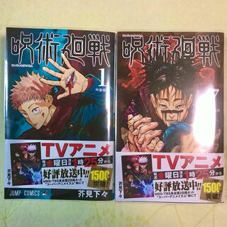 集英社 - 【新品】呪術廻戦 コミック 1巻 7巻 芥見下々