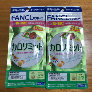 FANCL - カロリミット40回分×2袋
