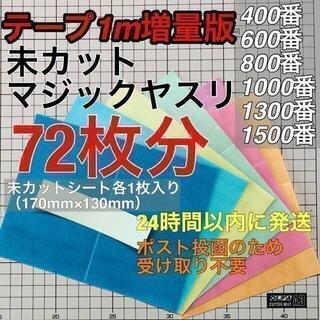 テープ増量版 マジックヤスリ 同一品 (400~1500)72枚分 スジボリ堂(模型製作用品)