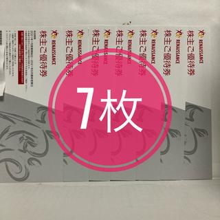 【かんたんラクマパック】ルネサンス株主優待券 7枚セット(フィットネスクラブ)