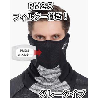 フェイスカバー ネックカバー フェイスガード マスク 防寒 ネックウォーマー(ネックウォーマー)