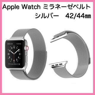 Apple Watch アップルウォッチ シルバー 42/44 バンド ベルト(金属ベルト)