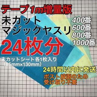 テープ増量版 マジックヤスリ 同一品 (400~1000)24枚分 スジボリ堂(模型製作用品)
