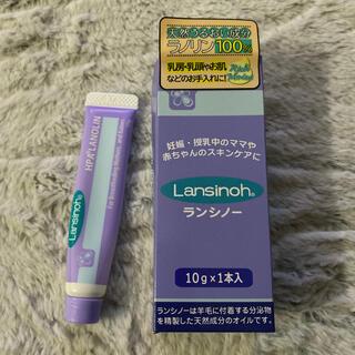 ランシノー 新品未使用(その他)