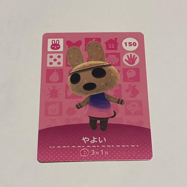 任天堂(ニンテンドウ)のamiiboカード やよい エンタメ/ホビーのトレーディングカード(その他)の商品写真