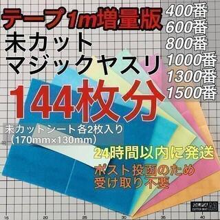 テープ増量版 マジックヤスリ 同一品 (400~1500)144枚分 スジボリ堂(模型製作用品)