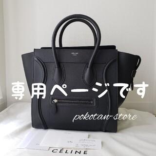 celine - 極美品【セリーヌ】ラゲージ ミニショッパー  トートバッグ ハンドバッグ