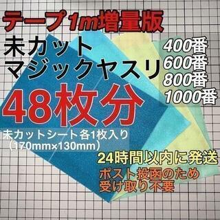 テープ増量版 マジックヤスリ 同一品 (400~1000)48枚分 スジボリ堂(模型製作用品)