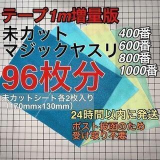 テープ増量版 マジックヤスリ 同一品 (400~1000)96枚分 スジボリ堂(模型製作用品)