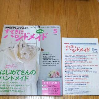 2014年  すてきにハンドメイド 5月号 型紙あり(趣味/スポーツ)