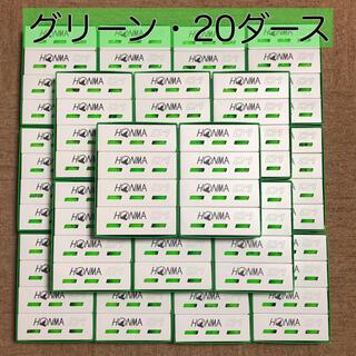 ホンマゴルフ(本間ゴルフ)の1点限り★グリーン・20ダース/ホンマゴルフボールD1/匿名送料込!(その他)