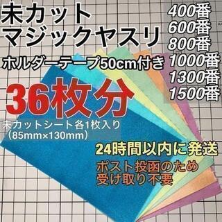 マジックヤスリ 同一品 6種(400~1500)36枚分 スジボリ堂(模型製作用品)