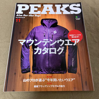PEAKS (ピークス) 2014年 11月号(趣味/スポーツ)