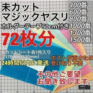 マジックヤスリ 同一品 6種(400~1500)72枚分(模型製作用品)