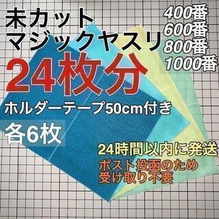 マジックヤスリ 同一品 4種(400~1000)24枚分 スジボリ堂(模型製作用品)