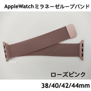 ローズピンク☆アップルウォッチバンド ミラネーゼループ Apple Watch(金属ベルト)