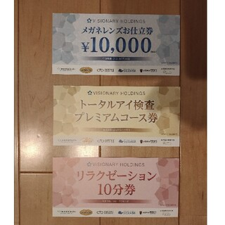ビジョナリー 株主優待券(ショッピング)