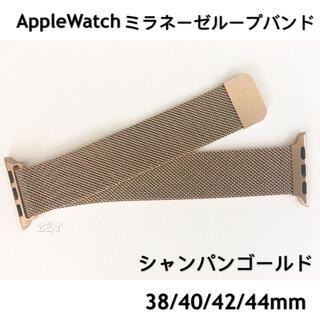 シャンパンゴールド☆アップルウォッチバンド ミラネーゼ Apple Watch(金属ベルト)