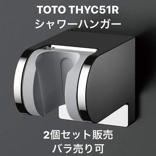 トウトウ(TOTO)のTOTO シャワーハンガー THYC51R 角度調整機構付 シャワーフック(その他)