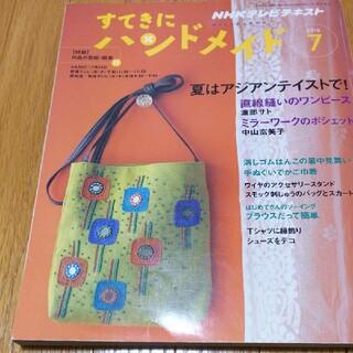2010年 すてきにハンドメイド 7月号 型紙あり(趣味/スポーツ)