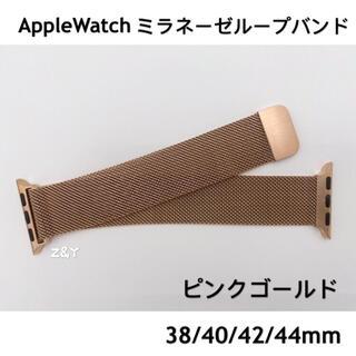 ピンクゴールド☆アップルウォッチバンド ミラネーゼル Apple Watch(金属ベルト)