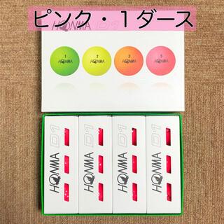 ホンマゴルフ(本間ゴルフ)のピンク・1ダース/ホンマゴルフボールD1/匿名送料込!(その他)