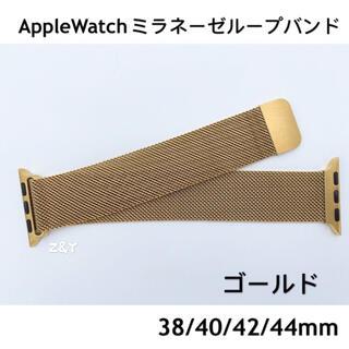 ゴールド☆アップルウォッチバンド ミラネーゼループベルト Apple Watch(金属ベルト)