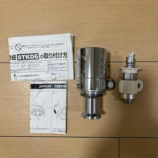 タカギ  分岐水栓 JH9024 STKD6(食器洗い機/乾燥機)