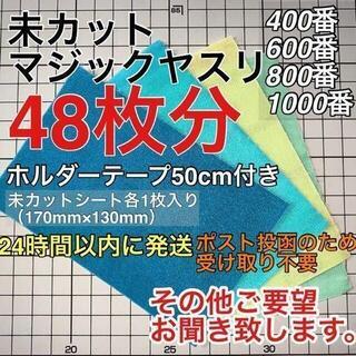 マジックヤスリ 同一品 4種(400~1000)48枚分 スジボリ堂(模型製作用品)