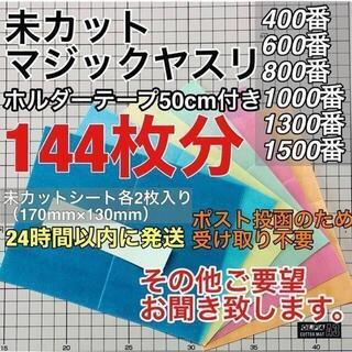 マジックヤスリ 同一品 6種(400~1500)144枚分 スジボリ堂(模型製作用品)