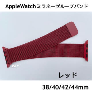 レッド☆アップルウォッチバンド ミラネーゼループベルト Apple Watch(金属ベルト)