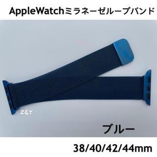 ブルー☆アップルウォッチバンド ミラネーゼループベルト Apple Watch(金属ベルト)