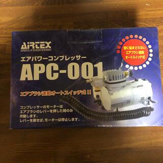 エアパワーコンプレッサー APC-001(模型製作用品)