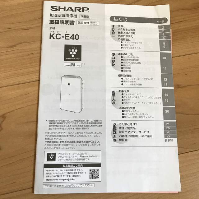 SHARP(シャープ)のSHARP 加湿空気清浄機 スマホ/家電/カメラの生活家電(加湿器/除湿機)の商品写真